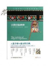 The Varieties of Religious Experience 瀹���缁�楠�绉�绉�